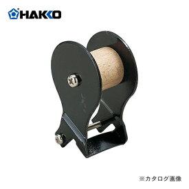 白光 HAKKO MGホルダー 582-022