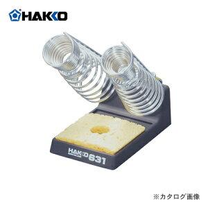 白光 HAKKO こて2本(M/L+S)用 631こて台 スポンジ付 631-04