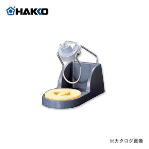 白光 HAKKO 635こて台 クリーニングスポンジ付 635-02