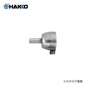 白 HAKKO 加热枪喷嘴 (单) A1108