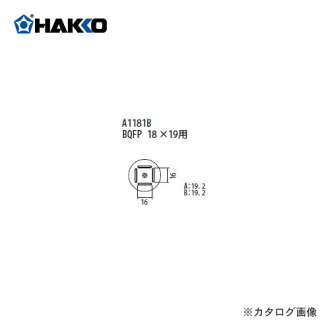 HAKKO FR-801 white, FR-802, and FR-903B for nozzle A1181B