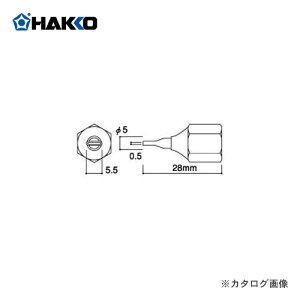 白光 HAKKO 805-1用 ノズル A1308