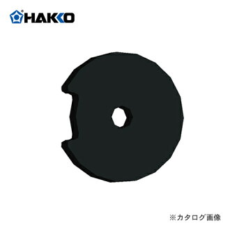 Packing A1319 for white light (HAKKO) C1183(809)