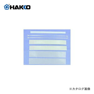 白光 HAKKO パーツセット 溶着用 A1562
