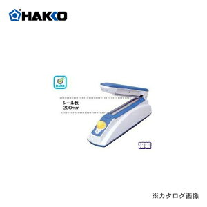白光 HAKKO シーラー機 コンパクトタイプ FV803-01