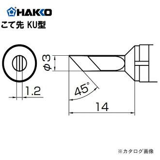 烙铁 T10 KU 的白色 HAKKO 938