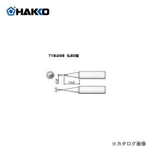 白光 HAKKO FX600用こて先 0.8D型 T18-D08