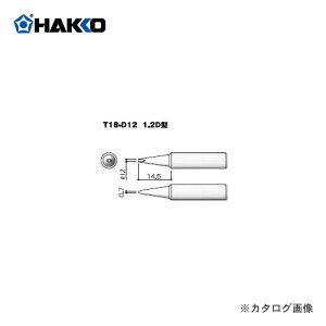 白光 HAKKO FX600用こて先 1.2D型 T18-D12