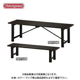 【直送品】ハセガワ 長谷川工業 組立式 アルミ縁台 TG2.0-1545 16889