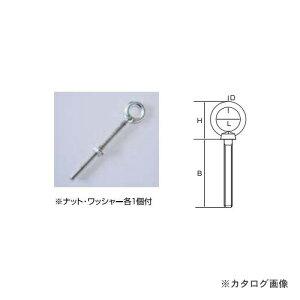 ひめじや HIMEJIYA ロングアイボルトA型 10入 LAA-8x100