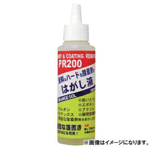 広島 HIROSHIMA ペイント&コーティングリムーバー PR200 784-18