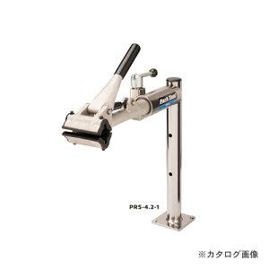 パークツール Park Tool DXベンチマウントリペアスタンド PRS-4.2-1