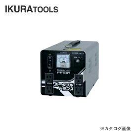 【お買い得】育良精機 イクラ ポータブルトランス PT-30T