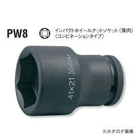 """コーケン ko-ken 1""""(25.4mm)sq. PW8-41X21mm  インパクトホイールナットソケット(薄肉) コンビネーションタイプ"""