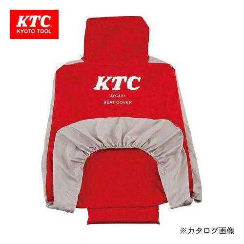KTC シートカバー AYC401