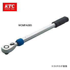 【9月20日限定!WエントリーでP14倍!!】KTC 12.7sq.ホイールナット専用トルクレンチ WCMPA085