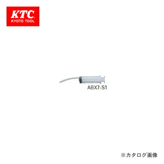 KTC furudo吸入器(ATBX04用)ABX7-S1