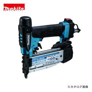 マキタ Makita 高圧ピンタッカ(ピンネイル50mm)青 AF501HPM