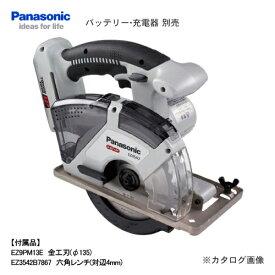 【1000円OFFクーポン対象】【お買い得】パナソニック Panasonic EZ45A2XM-H Dual 充電式パワーカッター135 (金工刃付) 本体のみ
