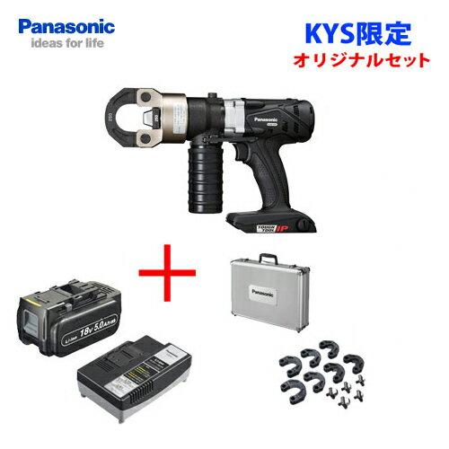 【オリジナルセット】パナソニック Panasonic 14.4V 18V 充電圧着機 Dual (黒) EZ46A4K-BSET
