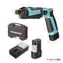 【セール】【お買い得】パナソニック Panasonic 充電スティックインパクトドライバー 1.5Ah電池セット 青 EZ7521LA2S-A