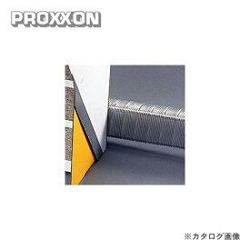 【6月25日はWエントリーでP14倍!】プロクソン PROXXON スプレーブース延長用ダクト(1.5m) No.22756