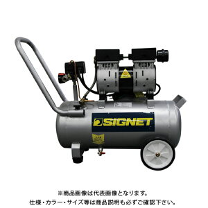 【運賃見積り】【直送品】シグネット 65700 コンプレッサー30L