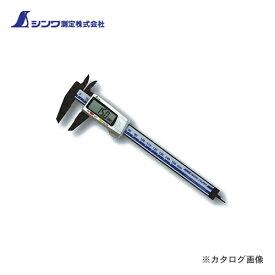 シンワ測定 デジタルノギス カーボンファイバー製 150mm 19979