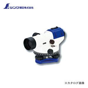 【送料別途】【直送品】シンワ測定 オートレベルSA-32A 球面脚頭式三脚付 77055