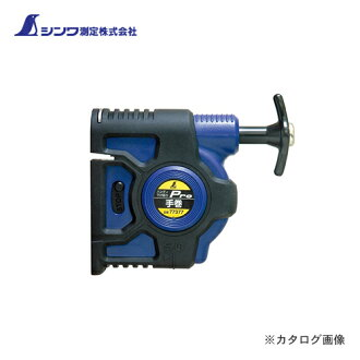 SHINWA测量不利条件摆Pro3倍速手卷青77377