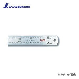 【送料別途】【直送品】シンワ測定 直尺 シルバー 2m赤数字入 JIS 13064