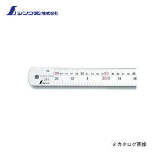 シンワ測定 直尺 シルバー 1m併用目盛 右基点 cm表示 赤数字入 13210