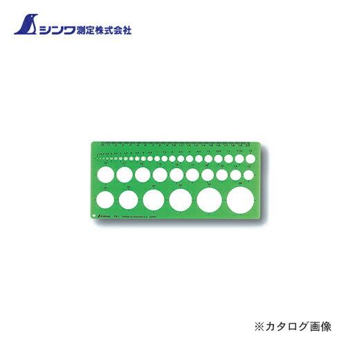 シンワ測定 テンプレート TB-1円定規(中) 66004