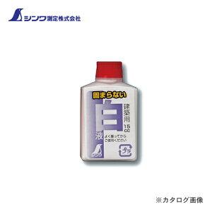 シンワ測定 白液 ミニボトル15ml 2本入 77839