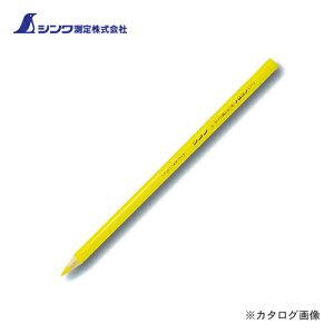 シンワ測定 工事用 鉛筆型クレヨン 黄3本入 78442