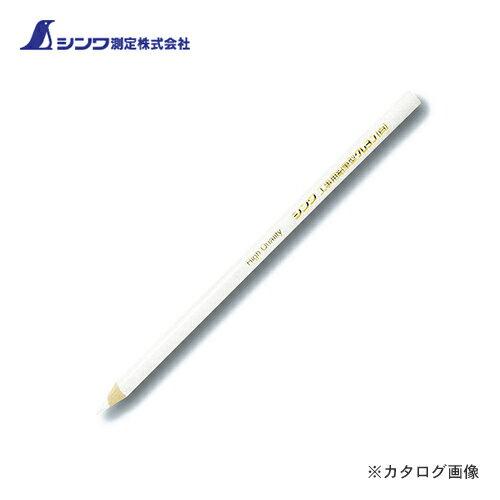 シンワ測定 工事用 鉛筆型クレヨン 白3本入 78443