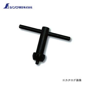 【4/1はWエントリーでポイント19倍相当!】シンワ測定 チャックハンドル E 13mm 78593