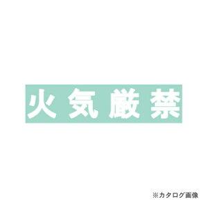【個別送料1000円】【直送品】サカエ SAKAE オプション 火気厳禁シール(赤色) S-KGRE