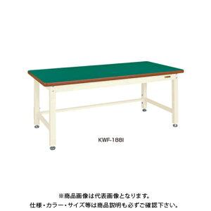 【直送品】サカエ SAKAE 重量作業台KWタイプ 組立式 サカエリューム天板 1800×800×740 アイボリー KWF-188I