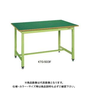 【直送品】サカエ SAKAE 中量作業台KTGタイプ 組立式 メラミン天板 1500×900×900 アイボリー KTG-503I