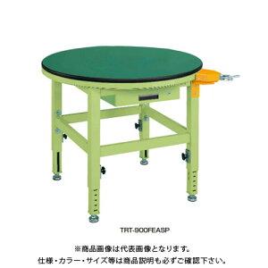 【直送品】サカエ SAKAE 回転作業台 1段 ストッパー付 890φ×〜740〜940 サカエグリーン TRT-900FEASP