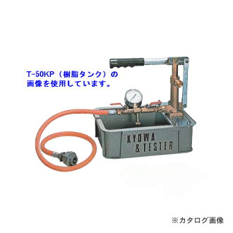 Kyowa manual hydraulic pressure test pump t-100 K