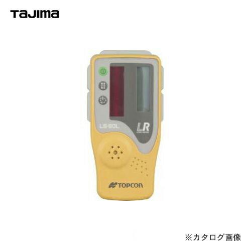 タジマツール Tajima 受光器LS-80L LS-80L