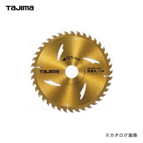 タジマツール Tajima タジマチップソー 充電丸鋸用 125mm 40P TC-JM12540