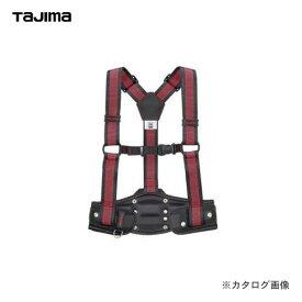 タジマツール Tajima サスペンダーリミテッド 胴当てCRXセット Lサイズ YPLLCRX-LRE