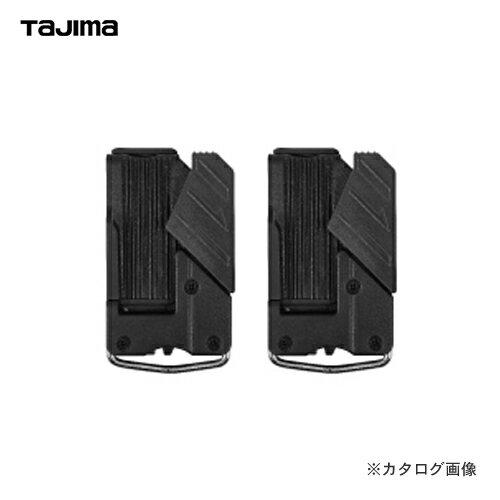 タジマツール Tajima セフ後付ベルトホルダー黒(2個入) SF-CHLDBK2P