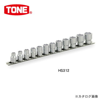 "TONE tonnay 9.5 mm (3/8 "") socket set 12 point (6角 / serving dish with holder) HS312"