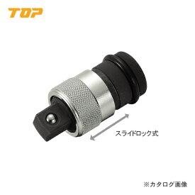 トップ工業 TOP インパクトレンチ用 ワンタッチアダプター 12.7mm EPA-4