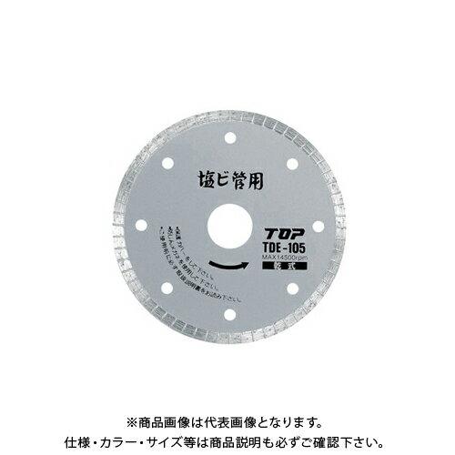 トップ工業 TOP 塩ビ管用ダイヤモンドホイール TDE-105