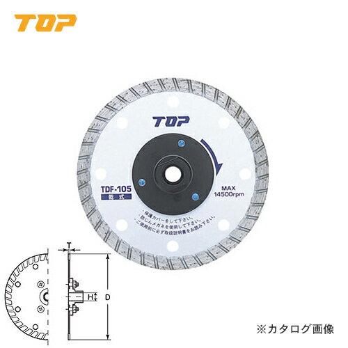 トップ工業 TOP フランジ付ダイヤモンドホイール TDF-105